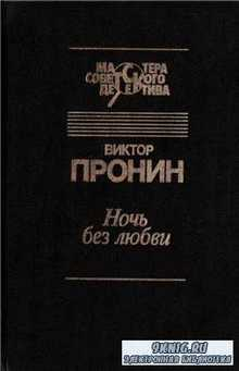 Виктор Пронин. Ночь без любви