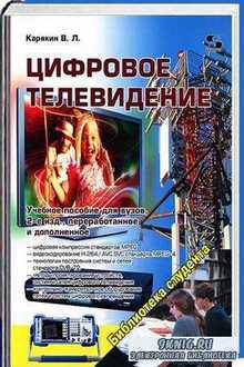 Карякин В.Л. - Цифровое телевидение