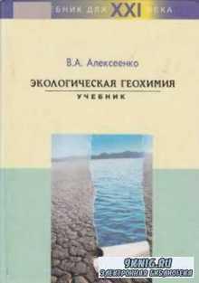 Экологическая геохимия: Учебник