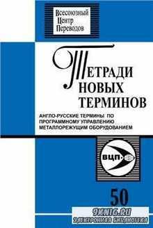 Тетради новых терминов №50. Англо-русские термины по программному управлени ...