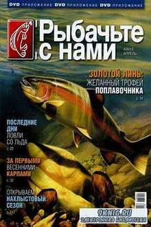 Рыбачьте с нами № 4 2013