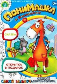 ПониМашка №2, 2013. ПониМашка и бегемотик