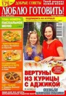 Люблю готовить! №5, 2013 / Украина