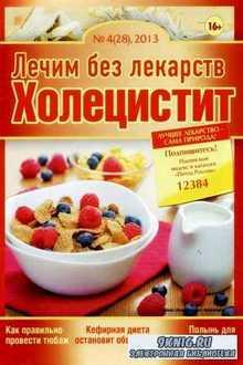 Лечим без лекарств № 4 2013  Холецистит