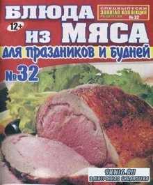 Золотая коллекция рецептов, №32 2013.Блюда из мяса для праздников и будней