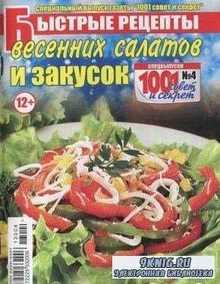 Быстрые рецепты №4 2013.