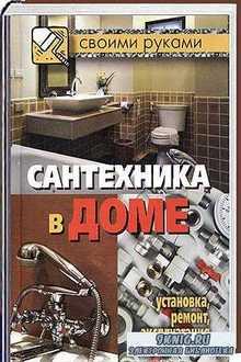 Сантехника в доме. Установка, ремонт, эксплуатация