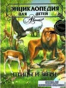Птицы и звери. Энциклопедия для детей (дополнительный том)