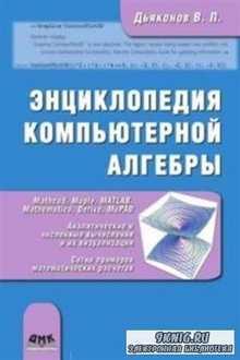 Энциклопедия компьютерной алгебры