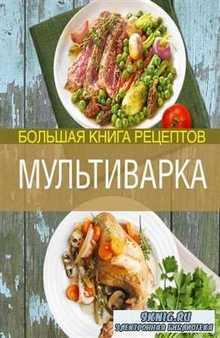 Мультиварка. Большая книга рецептов