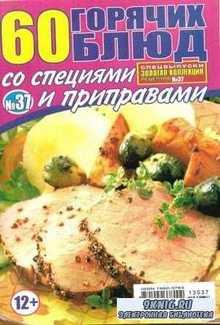 Золотая коллекция рецептов №37, 2013. 60 горячих блюд со специями и приправ ...