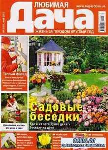 Любимая дача №5 (май 2013) Украина