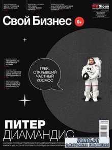 Свой бизнес №5 (май 2013)