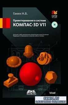 Проектирование в системе КОМПАС-3D V11