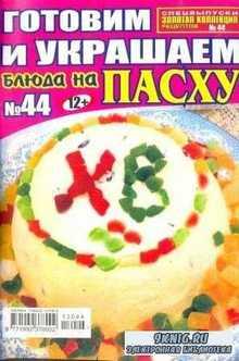 Золотая коллекция рецептов №44, 2013. Готовим и украшаем блюда на Пасху