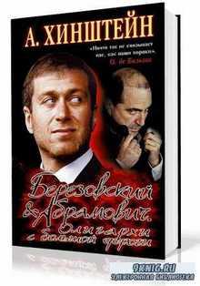 Березовский & Абрамович. Олигархи с большой дороги (Аудиокнига)