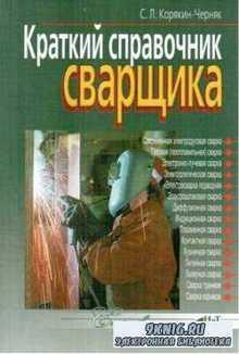 Краткий справочник сварщика
