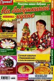 На бабушкиной кухне № 5 2013