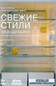 """Свежие стили Web-дизайна. Как сделать из вашего сайта """"конфетку"""""""