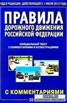 Правила дорожного движения Российской Федерации 2013. Официальный текст с к ...