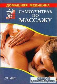 Самоучитель по массажу. Основы массажа. Техника исполнения