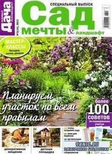 Любимая дача. Спецвыпуск №3 (май 2013) Украина