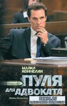 Майкл Коннелли. Пуля для адвоката