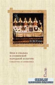 Брак и свадьба в славянской народной культуре