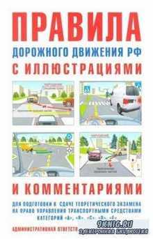 Правила дорожного движения с иллюстрациями и комментариями