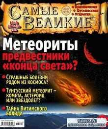 Самые великие №4 (апрель 2013)