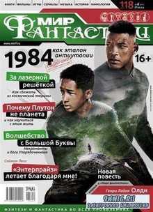 Мир фантастики №6 (июнь 2013)