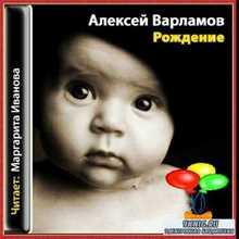 Варламов Алексей.Рождение.аудиокнига, MP3,