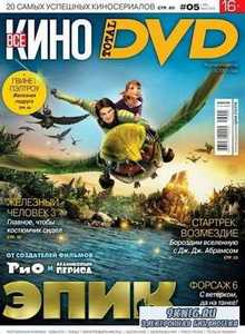 Total DVD №5 (май 2013)