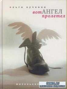Ольга Кучкина - Вот Ангел Пролетел (Аудиокнига)MP3