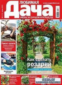 Любимая дача №6 (июнь 2013) Украина