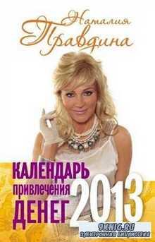 Календарь привлечения денег 2013