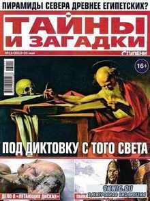Тайны и загадки №11 (май 2013)