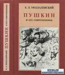 Б.Л. Модзалевский - Пушкин и его современники