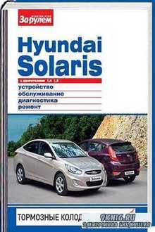 Hyundai Solaris с двигателями 1,4; 1,6. Устройство, обслуживание, диагности ...