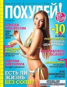 Похудей №6 (июнь 2013)