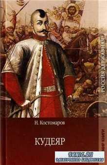 Костомаров Н. Кудеяр