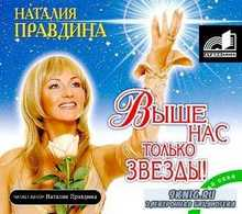 Наталия Правдина. Выше нас только звезды (Аудиокнига)MP3