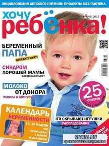 Хочу ребенка №4 (май 2013)