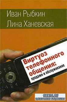 И.В. Рыбкин, Л. Ханевская - Виртуоз телефонного общения: продажи и обслужив ...