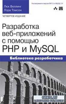 Разработка web-приложений с помощью PHP и MySQL