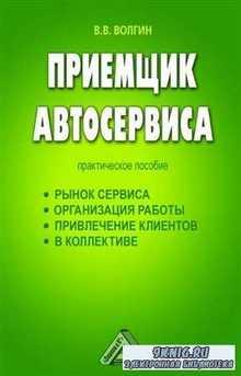 Приемщик автосервиса