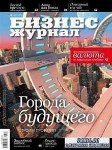 Бизнес журнал №6 (июнь 2013)