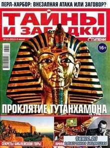 Тайны и загадки №12 (июнь 2013)