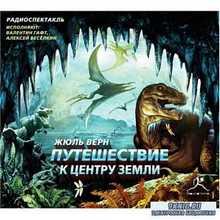 «Жюль Верн «Путешествие к Центру Земли»аудиокнигa,MP3