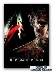Александр Тихонов - Хищники (аудиокнига)MP3